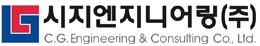 시지엔지니어링(주) 로고